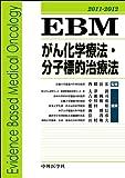 EBMがん化学療法・分子標的治療法 2011ー2012
