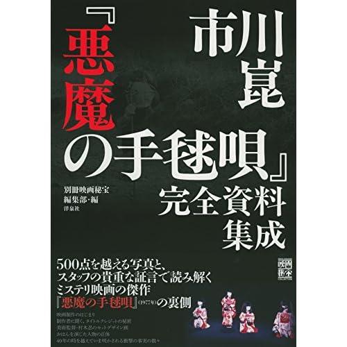 市川崑「悪魔の手毬唄」完全資料集成 (映画秘宝COLLECTION)