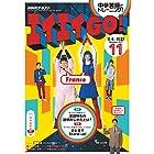 NHKテレビ エイエイGO!  2017年 11月号 [雑誌] (NHKテキスト)