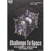 Challenge To Space―ゼロからの挑戦者たち― 第二部 はやぶさ編「HAYABUSA ZERO」 [DVD]