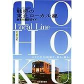 魅惑の東北ローカル線・乗車&撮影ガイド(北東北編)