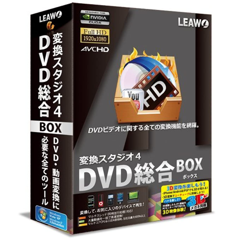 はっきりとアナニバーそれにもかかわらず変換スタジオ 4 DVD総合 BOX with 3Dメガネ