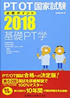 PT/OT国家試験必修ポイント 基礎PT学 2018