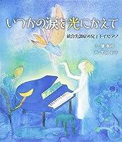 いつかの涙を光にかえて―統合失調症の兄とトイピアノ