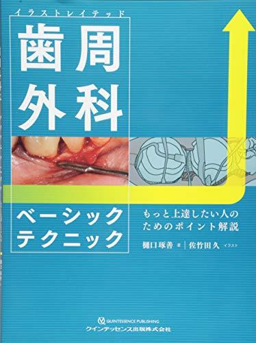 イラストレイテッド 歯周外科ベーシックテクニック