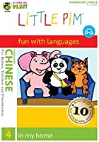 Little Pim: In My Home (Chinese) [並行輸入品]