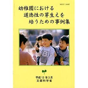 幼稚園における道徳性の芽生えを培うための事例集