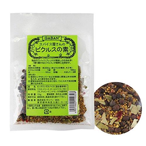食塩無添加 スパイス屋さんのピクルスの素 15g×3袋セット