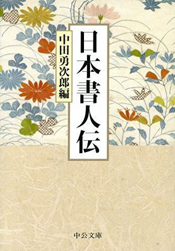日本書人伝 (中公文庫)