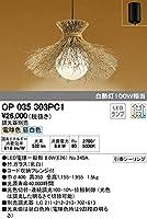 オーデリック ペンダントライト OP035303PC1