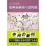 復興亜細亜の諸問題 (中公文庫)