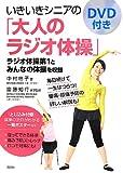 DVD付き いきいきシニアの「大人のラジオ体操」 (講談社の実用BOOK)