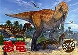 小学館の図鑑NEO 恐竜カレンダー2009 ([カレンダー])