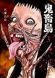 鬼畜島 3 (LINEコミックス)
