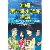 沖縄美ら海水族館物語
