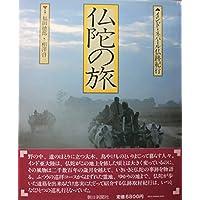 仏陀の旅―インド・ネパール仏跡紀行 (1981年)