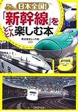 日本全国!「新幹線」をとことん楽しむ本 (PHP文庫)