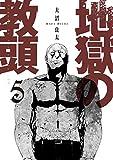 地獄の教頭(5) (ヤングガンガンコミックス)