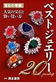 宝石の常識シリーズ ベストジュエリー20