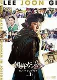 イ・ジュンギin 朝鮮ガンマン〈スペシャル・メイキング〉vol.1[DVD]