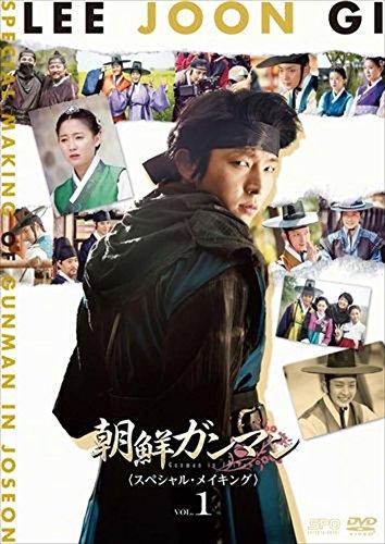 イ・ジュンギin 朝鮮ガンマン<スペシャル・メイキング>vol.1 [DVD]