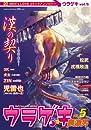 ウラゲキ裏激男 Vol.5 (5) (爆男コミックス) (漢の契り)