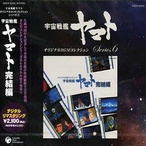オリジナルBGMコレクション 宇宙戦艦ヤマト 完結編