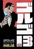 ゴルゴ13(13) (ビッグコミックス)