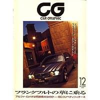 CG (カーグラフィック) 2007年 12月号 [雑誌]