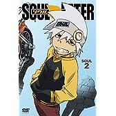 ソウルイーター SOUL.2 [DVD]