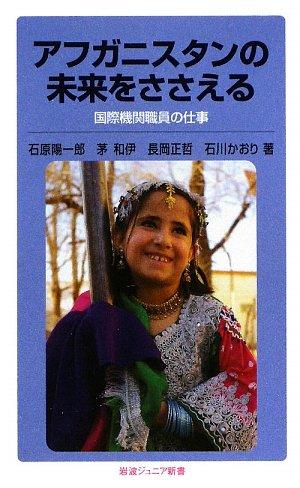 アフガニスタンの未来をささえる―国際機関職員の仕事 (岩波ジュニア新書)の詳細を見る