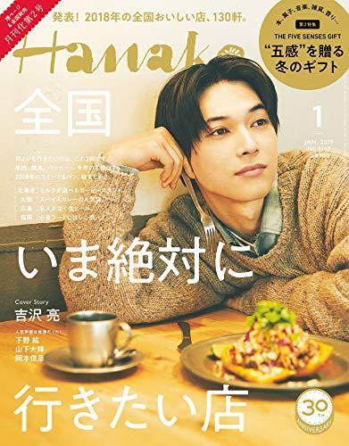 Hanako(ハナコ) 2019年 1月号 No.1167 [全国いま絶対に行きたい店/吉沢亮]