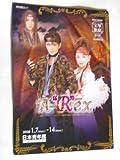 2008年宝塚歌劇 月組公演パンフレット AーREX 瀬奈じゅん 彩乃かなみ 霧矢大夢 萬あきら