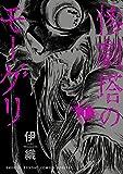 惨劇塔のモーグリ(1) (サンデーうぇぶりコミックス)