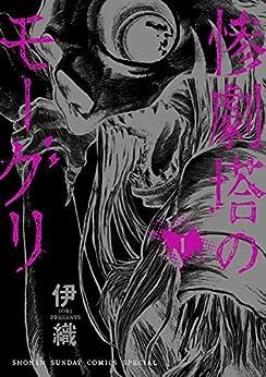 [伊織]の惨劇塔のモーグリ(1) (サンデーうぇぶりコミックス)