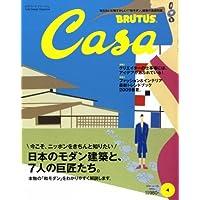 Casa BRUTUS (カーサ・ブルータス) 2009年 04月号 [雑誌]