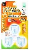 小久保(Kokubo) Pitacco 透明粘着フック 小 3個入 (ブルー)【まとめ買い10個セット】 KM-077