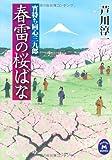 宵待ち同心三九郎 春雷の桜ばな (学研M文庫) 画像