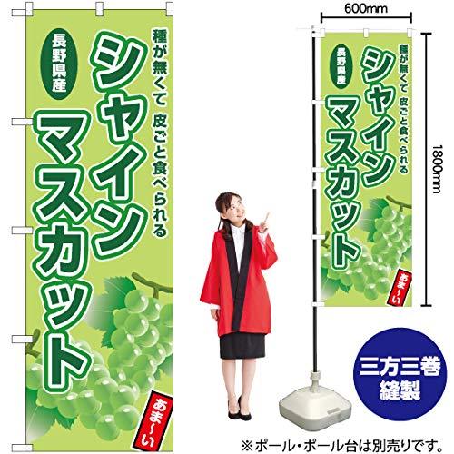 のぼり旗「JA-763 長野県シャインマスカット」