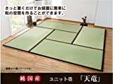 純国産 ユニット畳 『天竜』 ブラウン 4.5畳セット