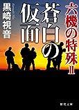 蒼白の仮面 六機の特殊II (徳間文庫)