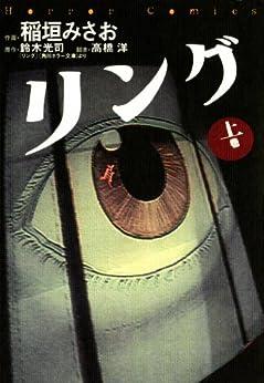 [稲垣 みさお]のリング上巻 (カドカワデジタルコミックス)
