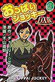 おっぱいジョッキーDX版 5巻