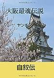 大阪最強伝説 (∞books(ムゲンブックス) - デザインエッグ社)