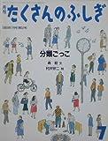 月刊 たくさんのふしぎ 分類ごっこ 1989年 07月号(第52号) [雑誌]