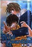 Wild Guardian / 海神 一帆 のシリーズ情報を見る