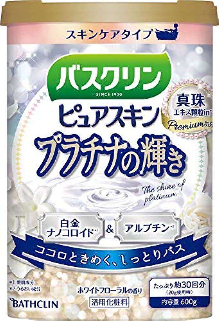吸うまぶしさ古くなったバスクリンピュアスキン入浴剤 プラチナの輝き600g(約30回分) スキンケアにごりタイプ