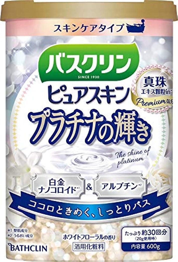レコーダー薬従順なバスクリンピュアスキン入浴剤 プラチナの輝き600g(約30回分) スキンケアにごりタイプ