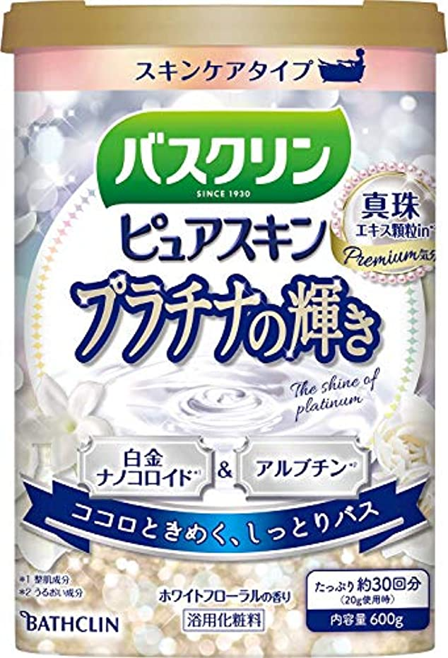 社会主義極めて投資バスクリンピュアスキン入浴剤 プラチナの輝き600g(約30回分) スキンケアにごりタイプ