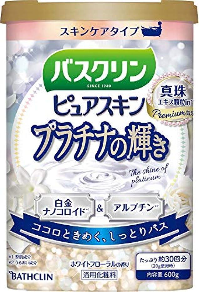 バウンス呼び起こす終わりバスクリンピュアスキン入浴剤 プラチナの輝き600g(約30回分) スキンケアにごりタイプ